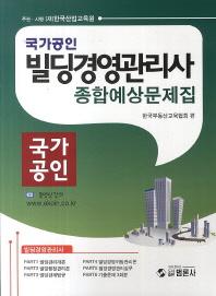 빌딩경영관리 종합예상문제집(국가공인)