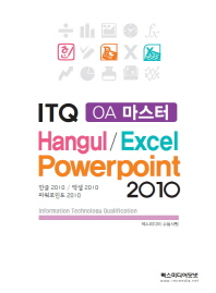 ITQ OA 마스터(한글/엑셀/파워포인트)2010