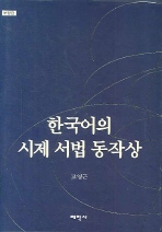 한국어의 시제 서법 동작상(보정판)