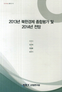 2013년 북한경제 종합평가 및 2014년 전망
