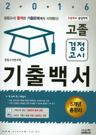 고졸 검정고시 기출백서(2016)