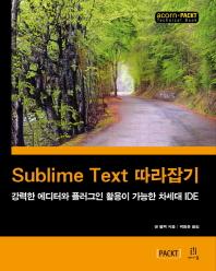 Sublime Text 따라잡기