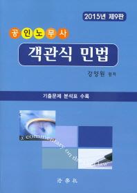객관식 민법(2015)