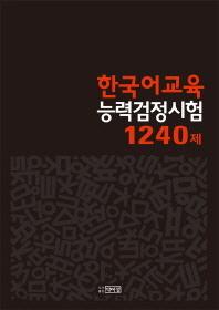 한국어교육능력검정시험 1240제