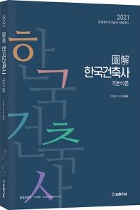 도해 한국건축사 기본이론(2021)