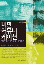 비판 커뮤니케이션(2011)