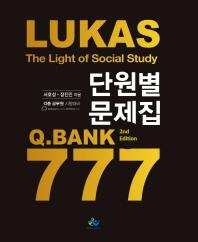 LUKAS 단원별 문제집 Q.BANK 777(2015)(인터넷전용상품)