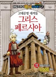 테일즈런너 역사킹왕짱. 2: 고대문명 대격돌 그리스 페르시아