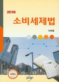 소비세제법(2016)