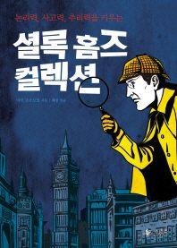논리력, 사고력, 추리력을 키우는 셜록 홈즈 컬렉션