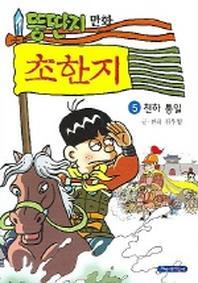 뚱딴지 만화 초한지 5