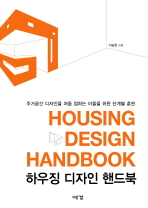 하우징 디자인 핸드북