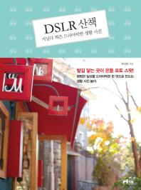 DSLR 산책