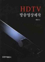 HDTV 방송영상제작