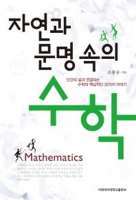 자연과 문명 속의 수학