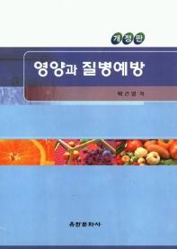 영양과 질병예방(개정판)