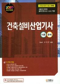 건축설비산업기사 이론문제(2020)