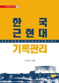 한국 근현대 기록관리