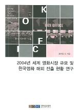2004년 세계 영화시장 규모 및 한국영화 해외 진출 현황 연구