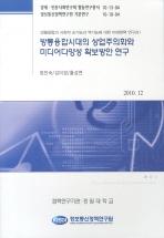 방통융합시대의 상업주의회와 미디어다양성 확보방안 연구