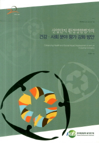 산업단지 환경영향평가의 건강 사회 분야 평가 강화 방안