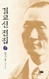 김교신 전집 7(일기 3)