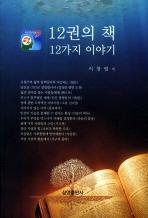 12권의 책(12가지 이야기)