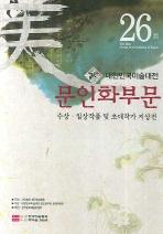 제26회 대한민국미술대전 문인화부문