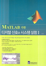 MATLAB 기반 디지털 신호와 시스템 실험 1