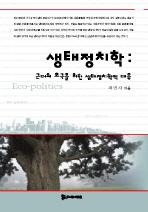 생태정치학(근대의 초극을 위한 생태정치학적 대응)