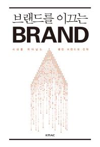 브랜드를 이끄는 BRAND