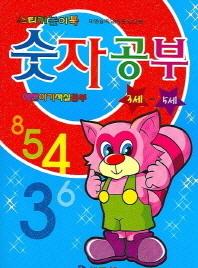 숫자공부 스티커 놀이북(3세-5세)