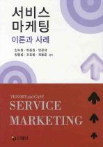 서비스마케팅 이론과 사례