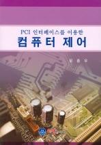PCI 인터페이스를 이용한 컴퓨터 제어