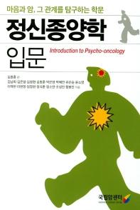 정신종양학 입문