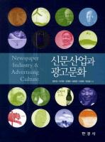 신문산업과 광고문화