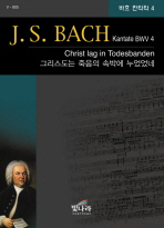 바흐 칸타타 4(KANTATE BWV 4)