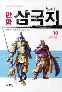 천웨이동 만화 삼국지. 10: 천하통일