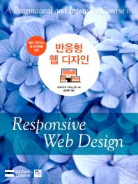 멀티 디바이스 웹 최적화를 위한 반응형 웹 디자인