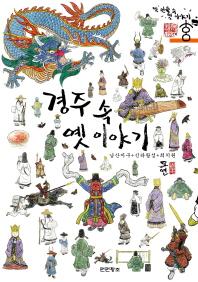 경주 속 옛 이야기: 남산지구+신라왕성+최치원