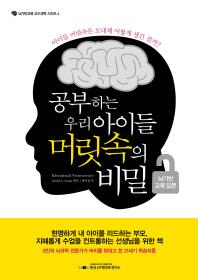 공부하는 우리 아이들 머릿속의 비밀: 뇌기반 교육 입문
