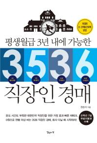 평생월급 3년 내에 가능한 3536 직장인 경매