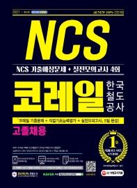 All-New 코레일 한국철도공사 고졸채용 NCS 기출예상문제+실전모의고사 4회(2021)