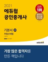 에듀윌 부동산세법 기본서(공인중개사 2차)(2021)