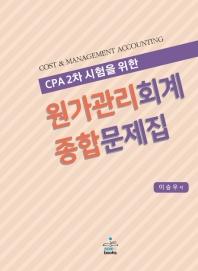 CPA 2차 시험을 위한 원가관리회계 종합문제집(2020)
