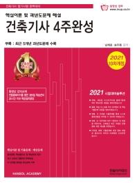 건축기사 4주완성 핵심이론 및 과년도문제 해설(2021)