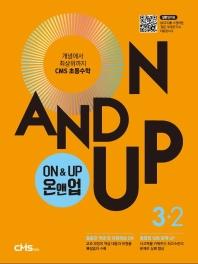 ON&UP(온앤업) 초등 수학 3-2(2021)