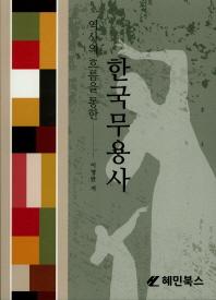 역사의 흐름을 통한 한국무용사