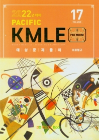 Pacific KMLE 예상문제풀이 Vol.17(2022): 의료법규