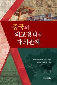 중국의 외교정책과 대외관계
